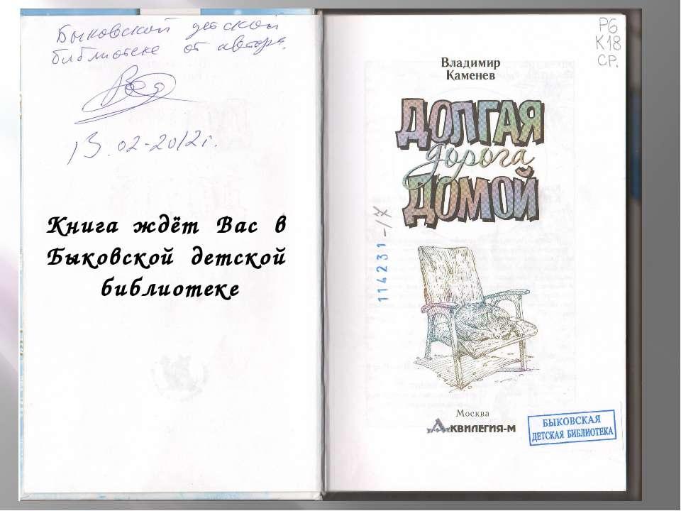 Книга ждёт Вас в Быковской детской библиотеке