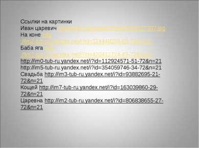 Ссылки на картинки Иван царевич http://skill.ru/images/2006/05/29/137707.jpg ...