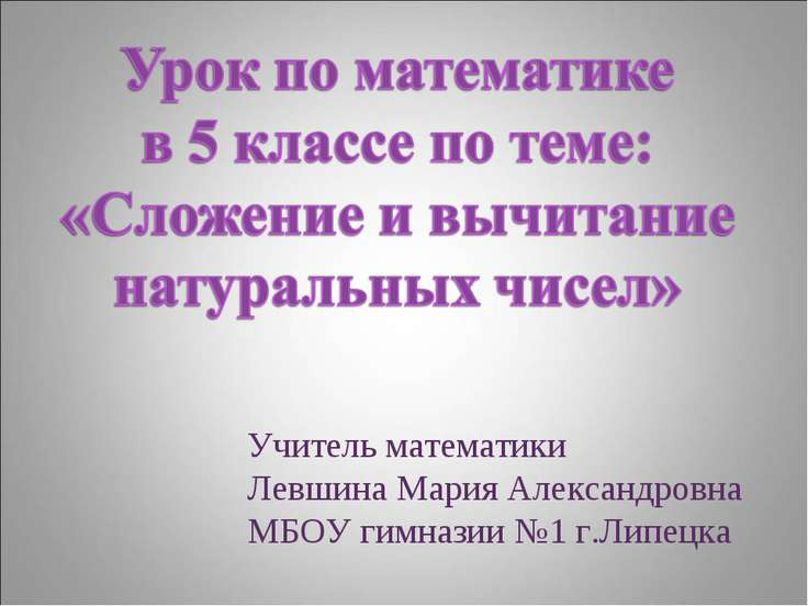 Учитель математики Левшина Мария Александровна МБОУ гимназии №1 г.Липецка
