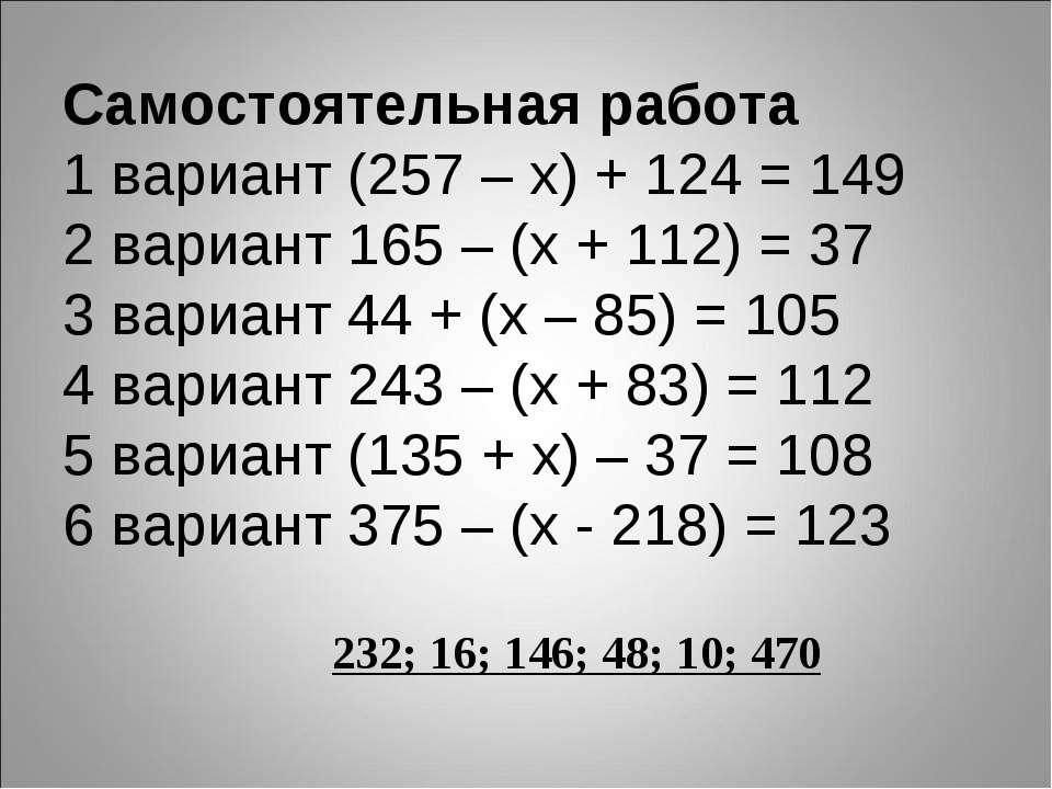 Самостоятельная работа 1 вариант (257 – х) + 124 = 149 2 вариант 165 – (х + 1...