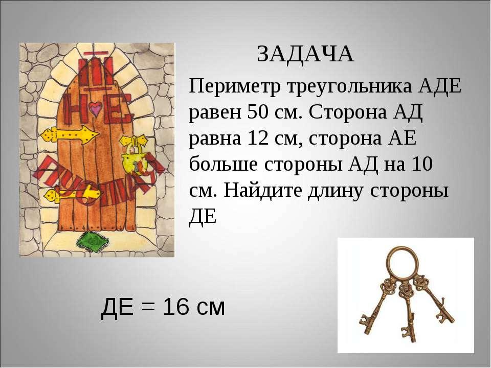 Периметр треугольника АДЕ равен 50 см. Сторона АД равна 12 см, сторона АЕ бол...