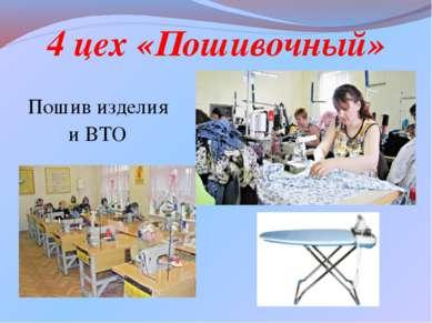 4 цех «Пошивочный» Пошив изделия и ВТО