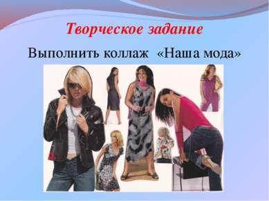 Творческое задание Выполнить коллаж «Наша мода»