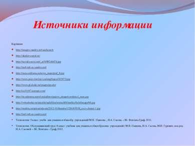 Источники информации Картинки: http://images.yandex.ru/yandsearch http://akul...