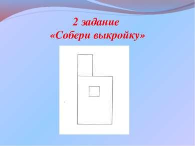2 задание «Собери выкройку»