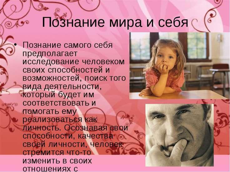 Познание мира и себя Познание самого себя предполагает исследование человеком...