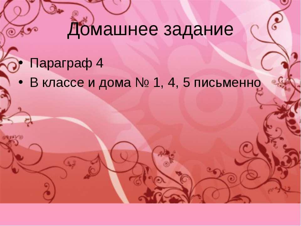 Домашнее задание Параграф 4 В классе и дома № 1, 4, 5 письменно