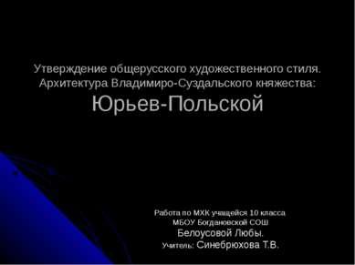 Утверждение общерусского художественного стиля. Архитектура Владимиро-Суздаль...