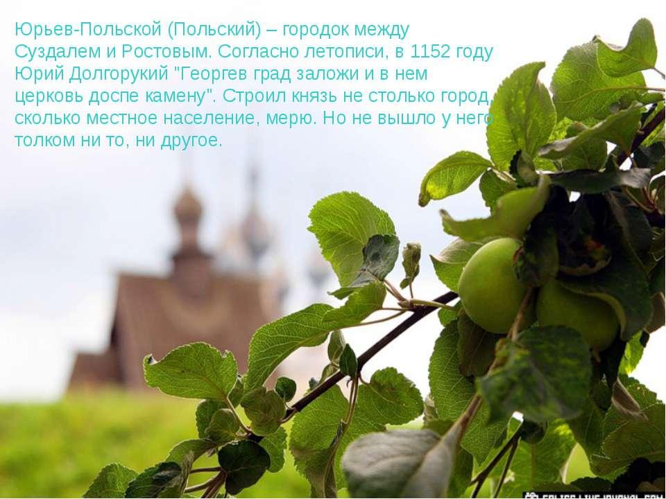 Юрьев-Польской (Польский) – городок между Суздалем и Ростовым. Согласно летоп...