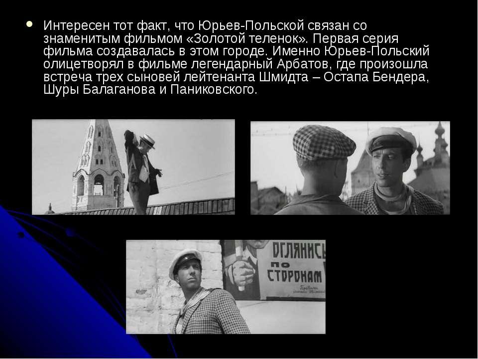Интересен тот факт, что Юрьев-Польской связан со знаменитым фильмом «Золотой ...