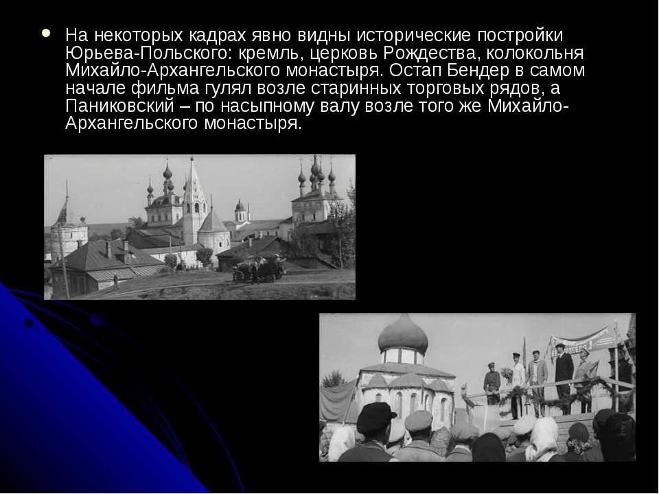 На некоторых кадрах явно видны исторические постройки Юрьева-Польского: кремл...