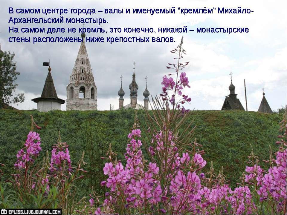 """В самом центре города – валы и именуемый """"кремлём"""" Михайло-Архангельский мона..."""