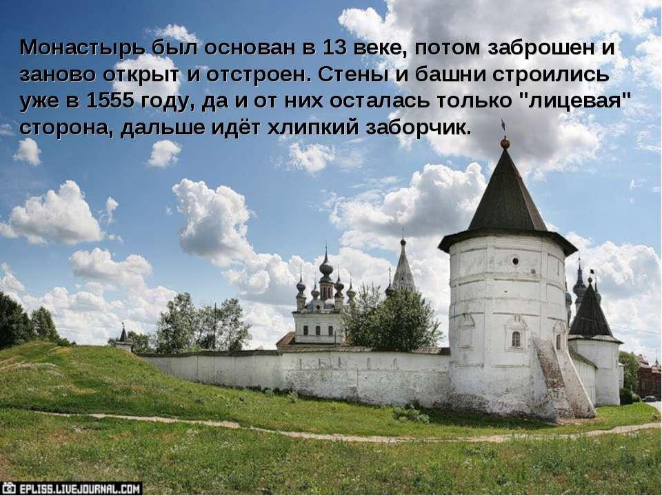 Монастырь был основан в 13 веке, потом заброшен и заново открыт и отстроен. С...