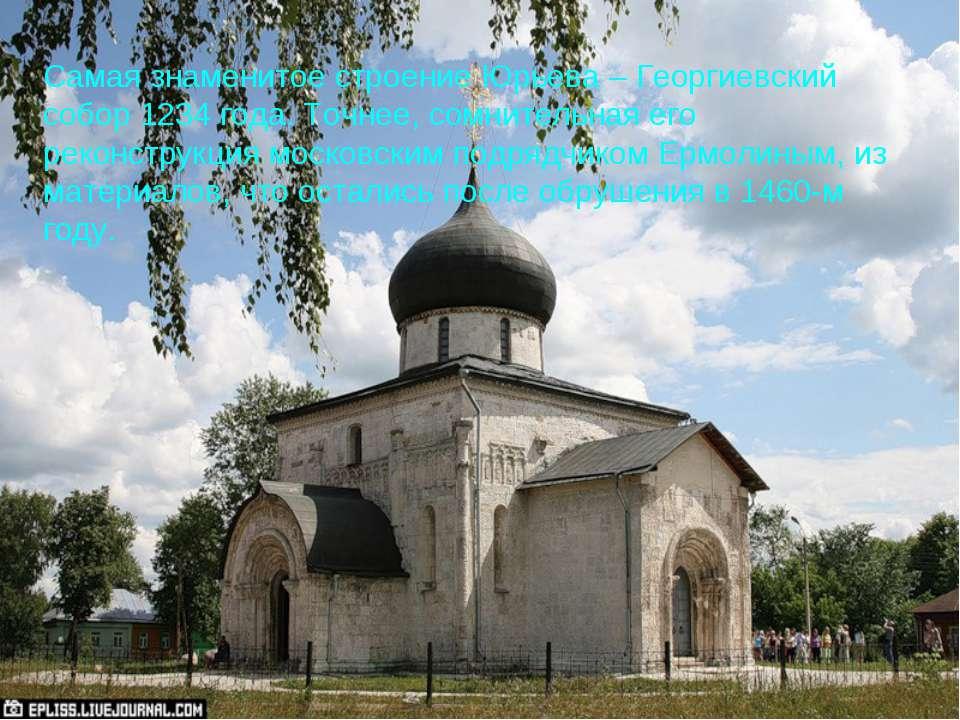 Самая знаменитое строение Юрьева – Георгиевский собор 1234 года. Точнее, сомн...
