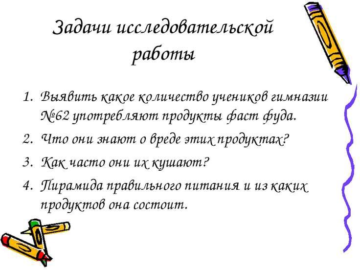 Задачи исследовательской работы Выявить какое количество учеников гимназии № ...