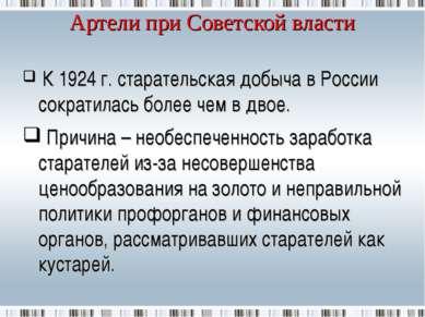 Артели при Советской власти К 1924 г. старательская добыча в России сократила...