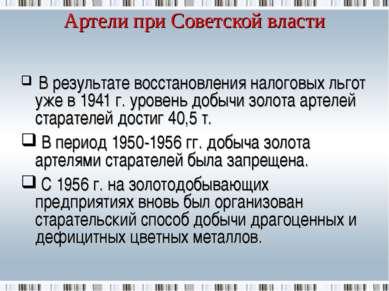 Артели при Советской власти В результате восстановления налоговых льгот уже в...