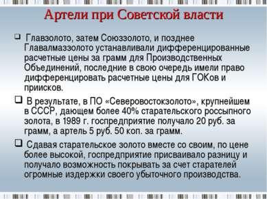 Артели при Советской власти Главзолото, затем Союззолото, и позднее Главалмаз...