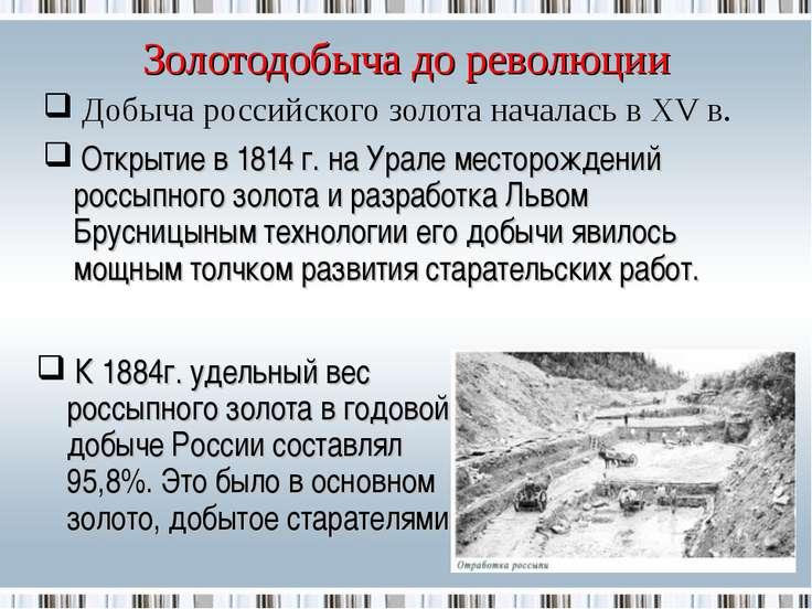 Золотодобыча до революции Добыча российского золота началась в XV в. Открытие...