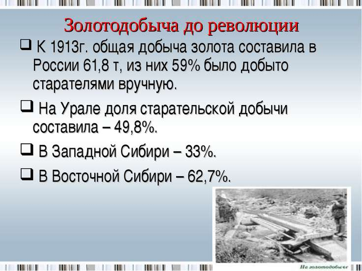 Золотодобыча до революции К 1913г. общая добыча золота составила в России 61,...