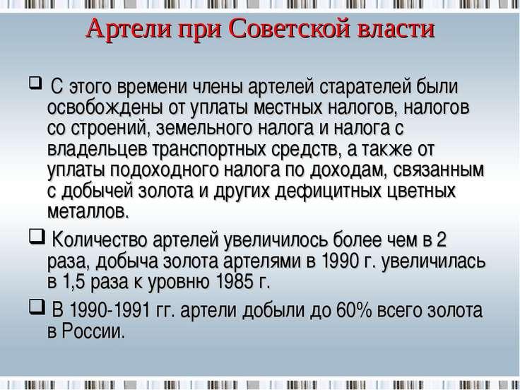 Артели при Советской власти С этого времени члены артелей старателей были осв...
