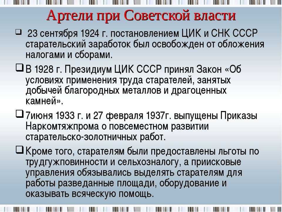 Артели при Советской власти 23 сентября 1924 г. постановлением ЦИК и СНК СССР...