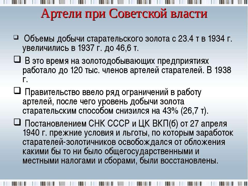 Артели при Советской власти Объемы добычи старательского золота с 23.4 т в 19...