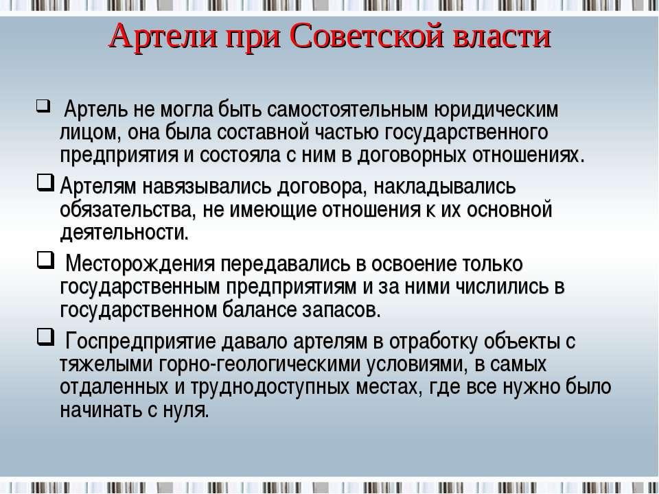 Артели при Советской власти Артель не могла быть самостоятельным юридическим ...