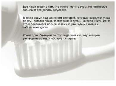 Все люди знают о том, что нужно чистить зубы. Но некоторые забывают это делат...