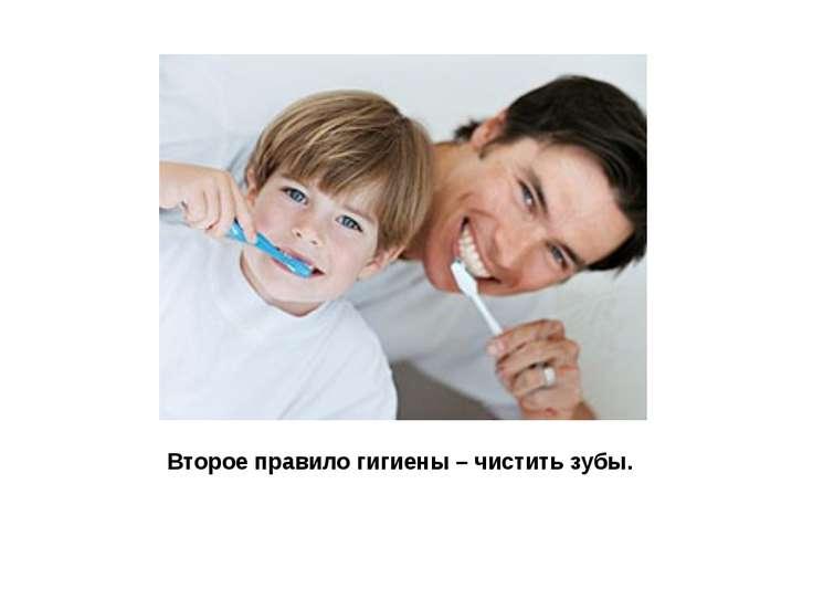 Второе правило гигиены – чистить зубы.