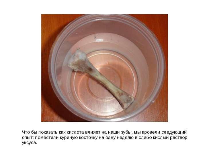 Что бы показать как кислота влияет на наши зубы, мы провели следующий опыт: п...