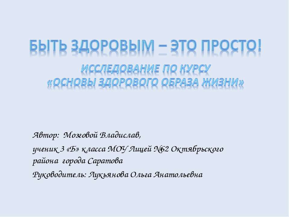 Автор: Мозговой Владислав, ученик 3 «Б» класса МОУ Лицей №62 Октябрьского рай...