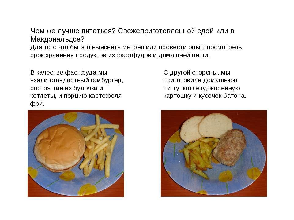 Чем же лучше питаться? Свежеприготовленной едой или в Макдональдсе? В качеств...