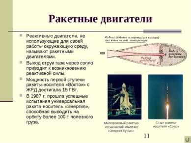 Ракетные двигатели Реактивные двигатели, не использующие для своей работы окр...