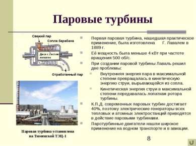 Паровые турбины Первая паровая турбина, нашедшая практическое применение, был...