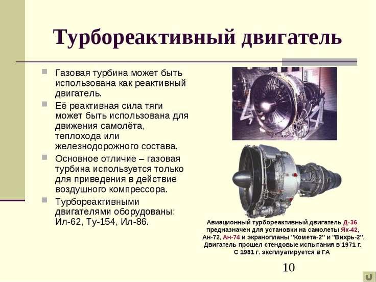 Турбореактивный двигатель Газовая турбина может быть использована как реактив...