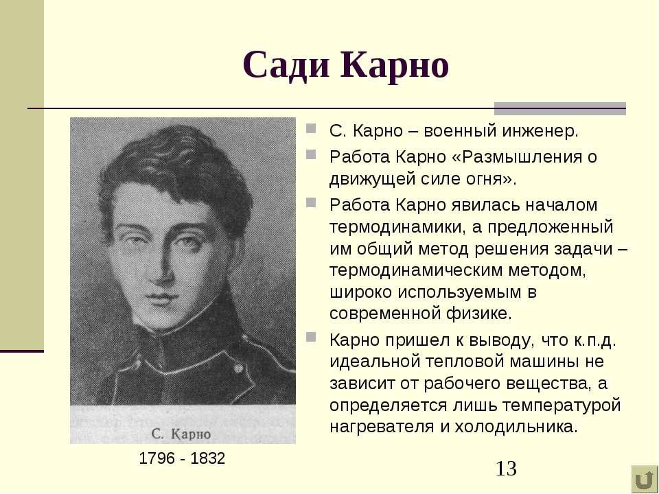 Сади Карно 1796 - 1832 С. Карно – военный инженер. Работа Карно «Размышления ...
