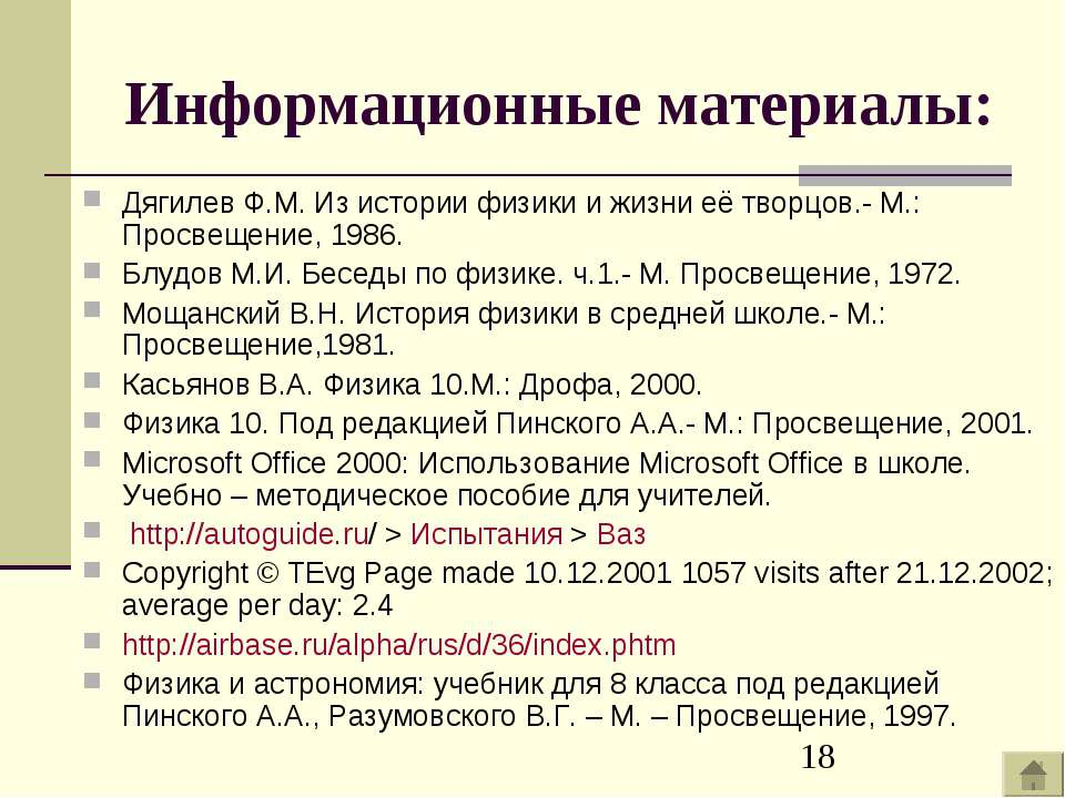 Информационные материалы: Дягилев Ф.М. Из истории физики и жизни её творцов.-...