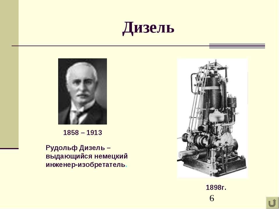 Дизель 1858 – 1913 Рудольф Дизель – выдающийся немецкий инженер-изобретатель....