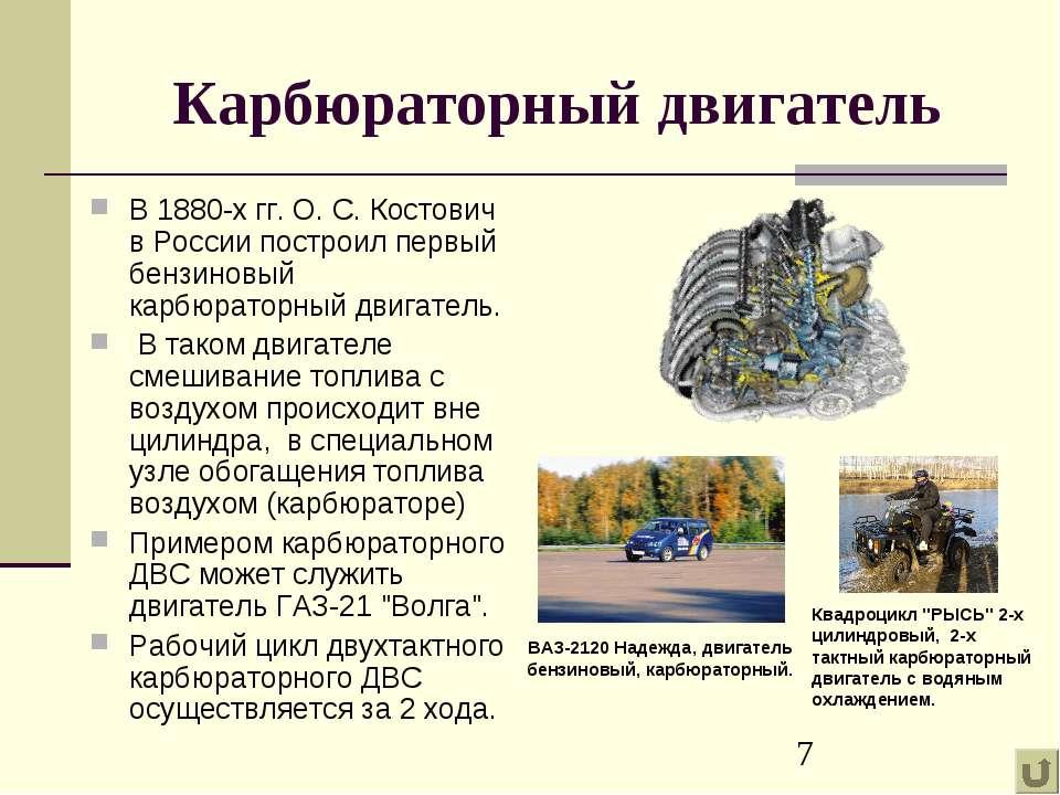 Карбюраторный двигатель В 1880-х гг. О. С. Костович в России построил первый ...