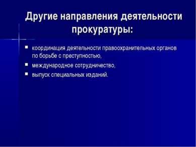 Другие направления деятельности прокуратуры: координация деятельности правоох...