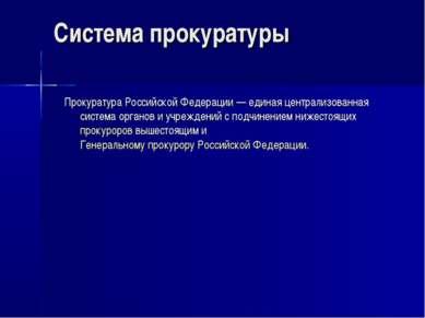 Система прокуратуры Прокуратура Российской Федерации — единая централизованна...