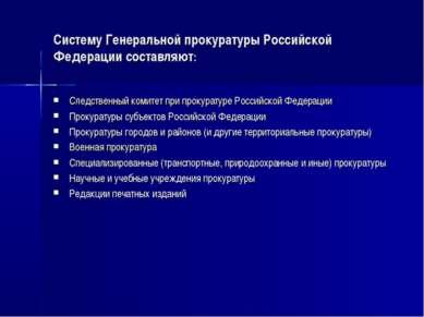 Систему Генеральной прокуратуры Российской Федерации составляют: Следственный...