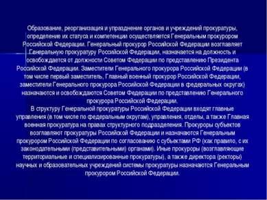 Образование, реорганизация и упразднение органов и учреждений прокуратуры, оп...