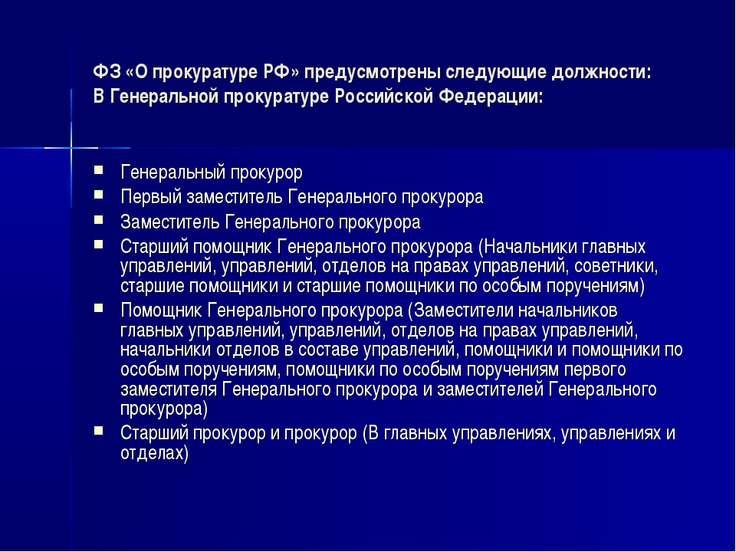 ФЗ «О прокуратуре РФ» предусмотрены следующие должности: В Генеральной прокур...
