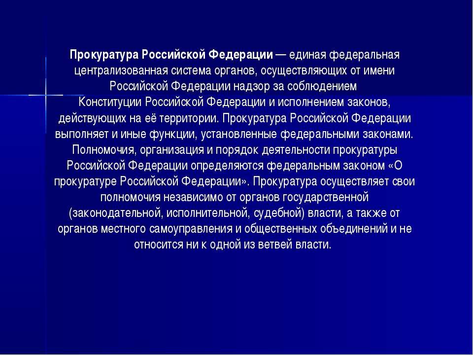 Прокуратура Российской Федерации — единая федеральная централизованная систем...