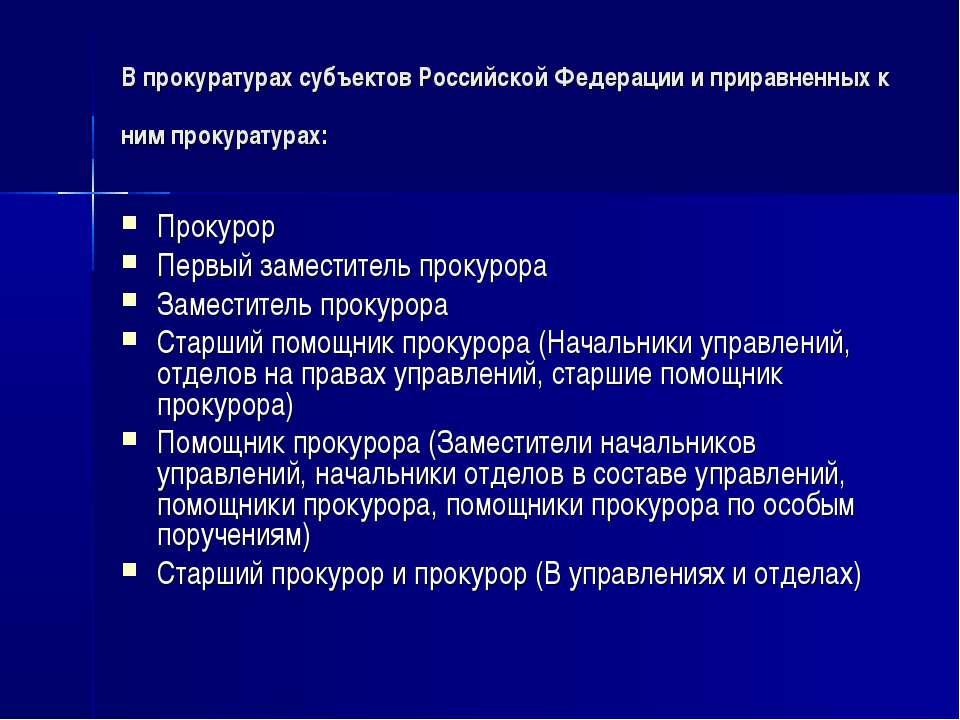 В прокуратурах субъектов Российской Федерации и приравненных к ним прокуратур...