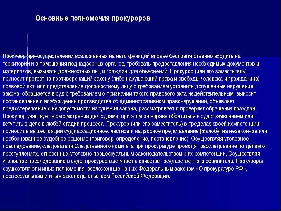Основные полномочия прокуроров Прокурор при осуществлении возложенных на него...