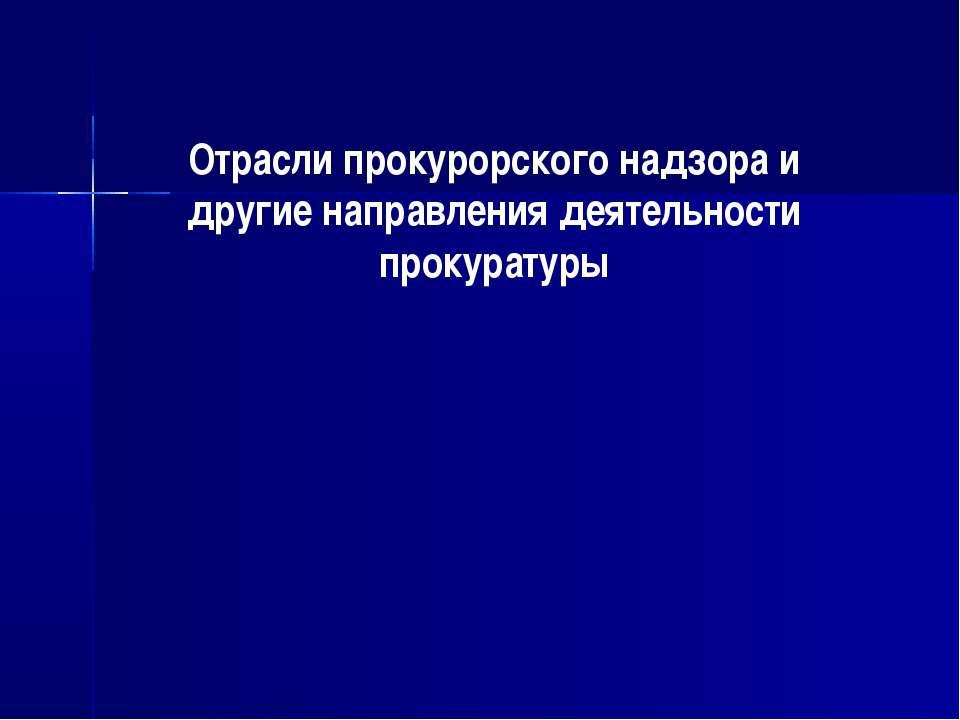Отрасли прокурорского надзора и другие направления деятельности прокуратуры