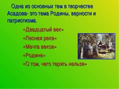 Одна из основных тем в творчестве Асадова- это тема Родины, верности и патрио...